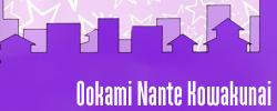 Ookami Nante Kowakunai