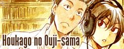Houkago no Ouji-sama