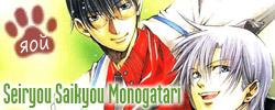 Seiryou Saikyou Monogatari