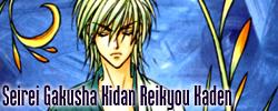 Seirei Gakusha Kidan Reikyou Kaden